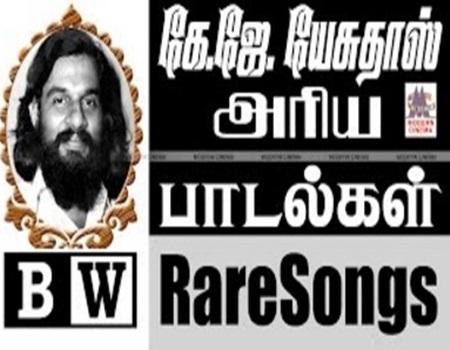 K J Yesudas Rare Songs | Tamil Song