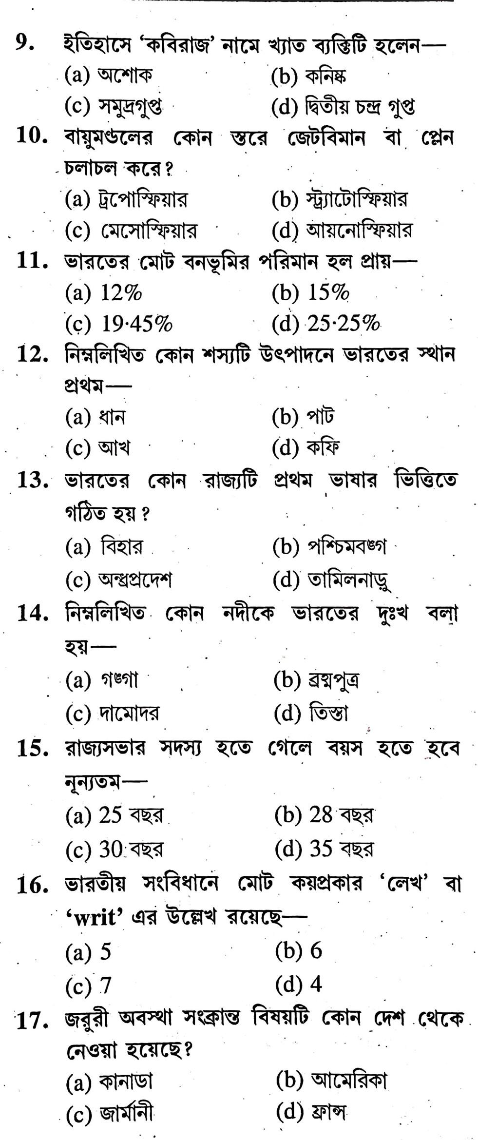 West Bengal Police Constable Preliminary Practice Set -8 In Bengali    পশ্চিমবঙ্গ পুলিশ কনস্টেবল প্রিলিমিনারী প্র্যাকটিস সেট -৮