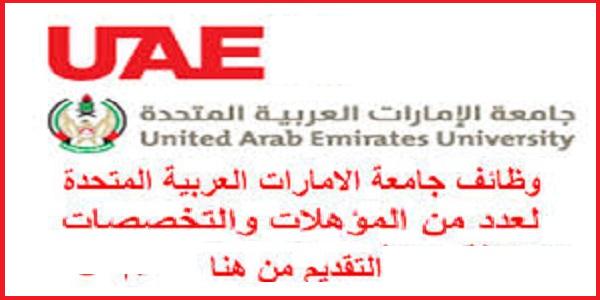 جامعة الإمارات العربية المتحدة 2019