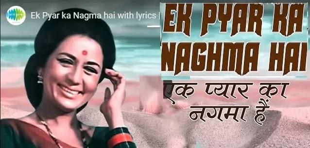एक प्यार का नगमा है लिरिक्स Ek Pyaar Ka Nagma Hai Lyrics in hindi-Shor