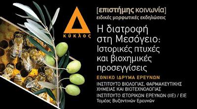 Η διατροφή στη Μεσόγειο: Ιστορικές πτυχές και βιοχημικές προσεγγίσεις