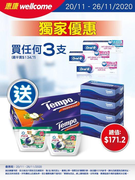 惠康: 買3支指定Oral B牙膏 送總值$171.2禮品 至11月26日