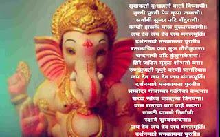 Sukhkarta Dukhharta Aarti Lyrics Marathi And English 2021