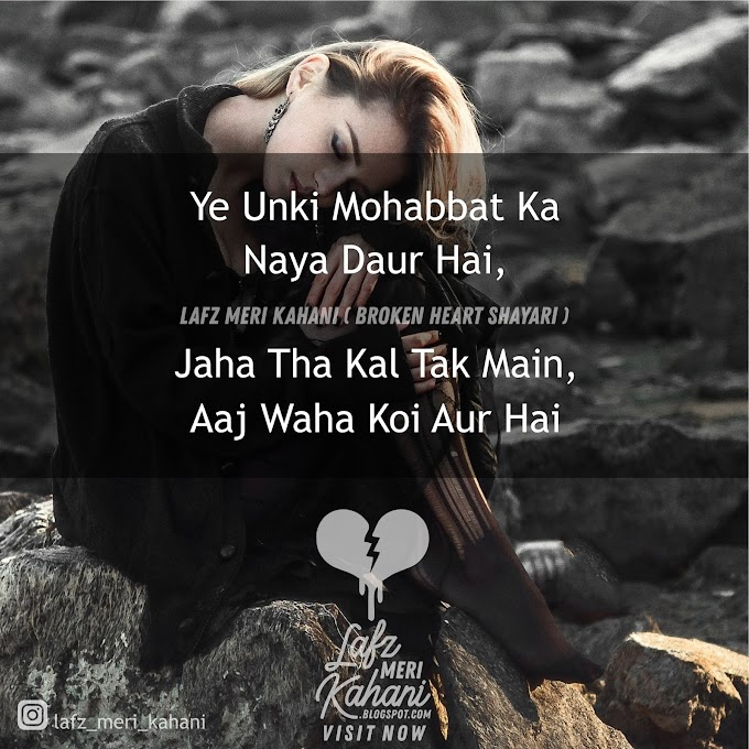 Heart Broken Sad Shayari In Hindi Urdu | Unke Ishq ka Naya Daur