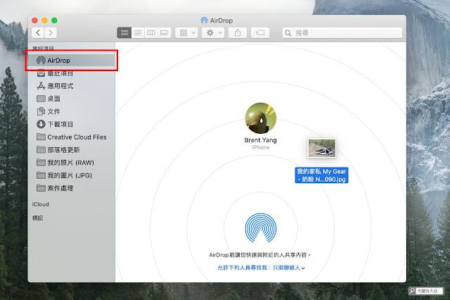 【MAC 幹大事】用 AirDrop 擴充你工作的無限想像 - 透過 AirDrop 分享檔案