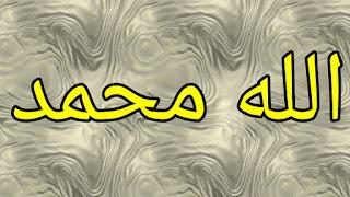Allah-muhammad-8