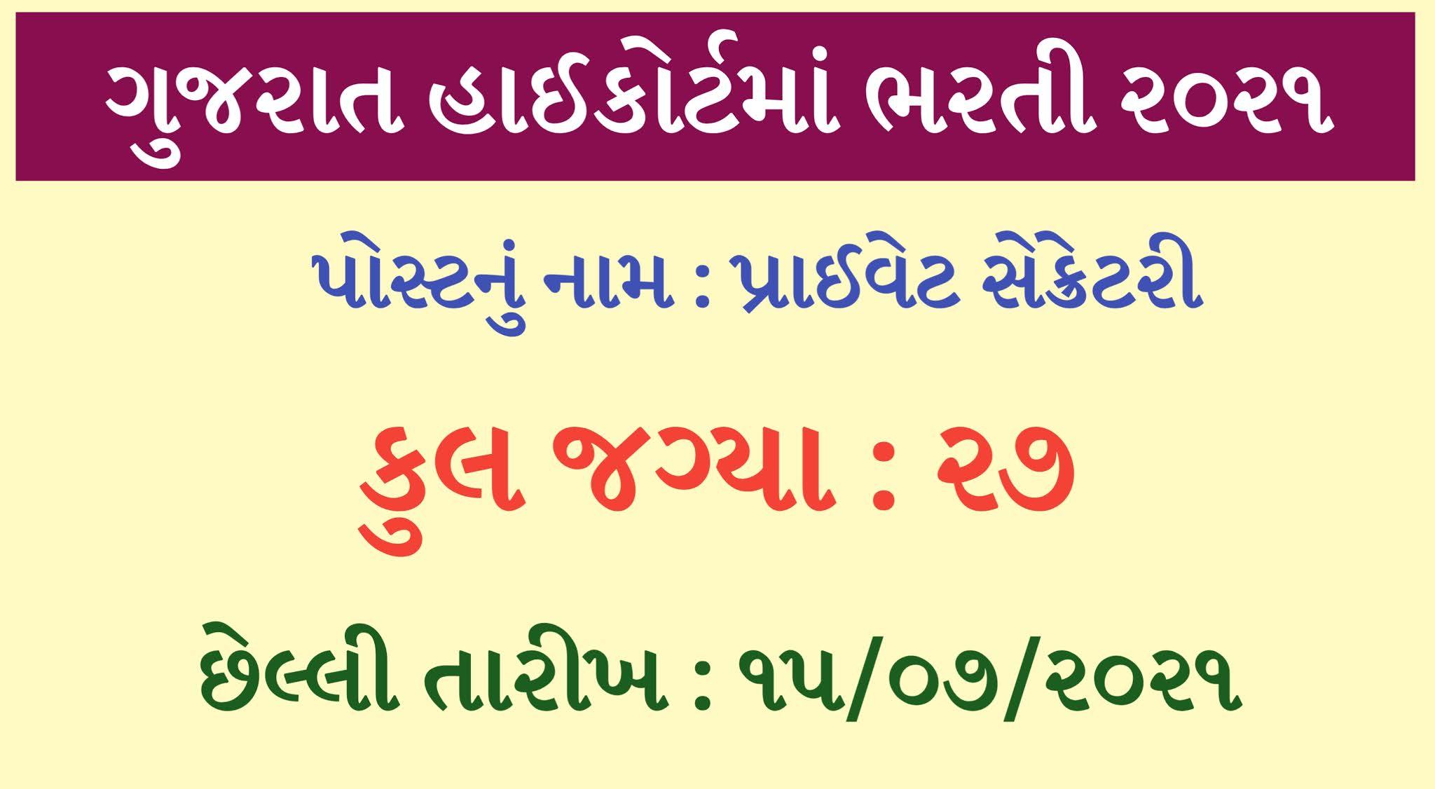High Court of Gujarat Recruitment 2021   High Court Bharti 2021 Gujarat   High Court Recruitment 2021 Gujarat   Gujarat High Court Recruitment 2021   High Court of Gujarat Private Secretary Recruitment 2021   HC OJAS Portal   HC OJAS Gujarat   @hc-ojas.gujarat.gov.in
