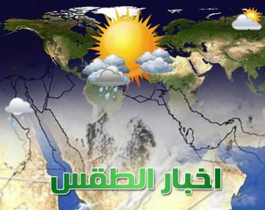 اخبار الطقس غدا الأحد 10-7-2016 ، حالة الطقس وتوقعات هيئة الأرصاد اليوم الأحد 10 يوليو 2016