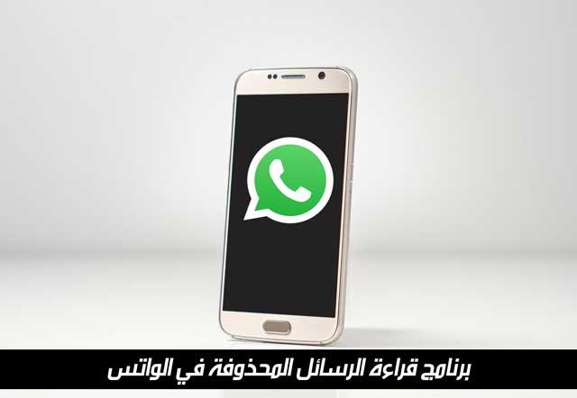 برنامج قراءة الرسائل المحذوفة في الواتس