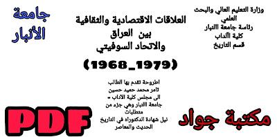 العلاقات الاقتصادية والثقافية بين العراق والأتحاد السوفيتي(1968-1979) pdf-ثامر محمد حميد- أطروحة دكتوراه لنيل شهادة الدكتوراه في التاريخ الحديث والمعاصر