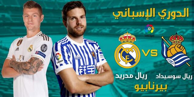 الدوري الاسباني - ريال مدريد - ريال مدريد ضد ريال سوسييداد - موعد ريال مدريد - تشكيلة ريال مدريد