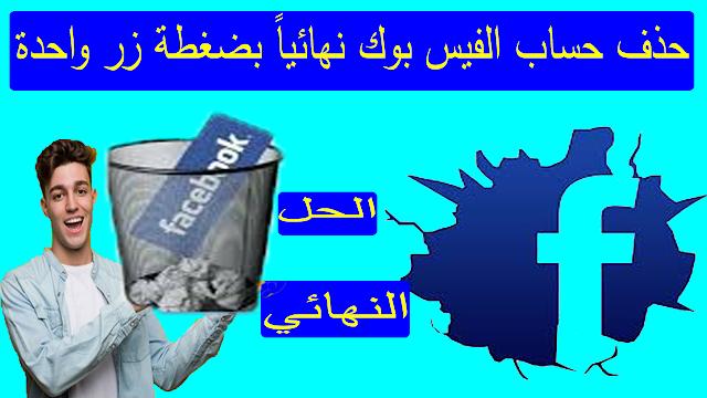 طريقة حذف حساب فيسبوك ..تعرف على كيفية الغاء حساب الفيس