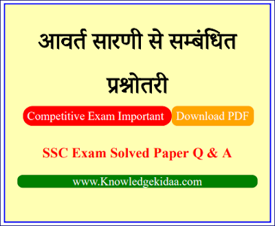 आवर्त सारणी से सम्बंधित प्रश्नोतरी | SSC Exam Important aavart sarni Objective Questions and Answer | PDF Download |