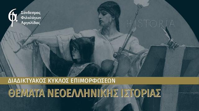 Σύνδεσμος Φιλολόγων Αργολίδας: Διαδικτυακός κύκλος επιμόρφωσης στα Θέματα Νεοελληνικής Ιστορίας