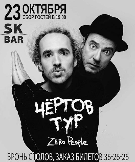 23 ОКТЯБРЯ 2019 концерт Zero People (Animal ДжaZ) в Чебоксарах - SK Bar