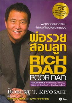 สอนลูกเรียนรู้การเงิน กับ Rich Dad Poor Dad