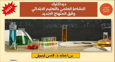 عرض تربوي حول ديداكتيك النشاط العلمي بالتعليم الابتدائي المنهاج الجديد