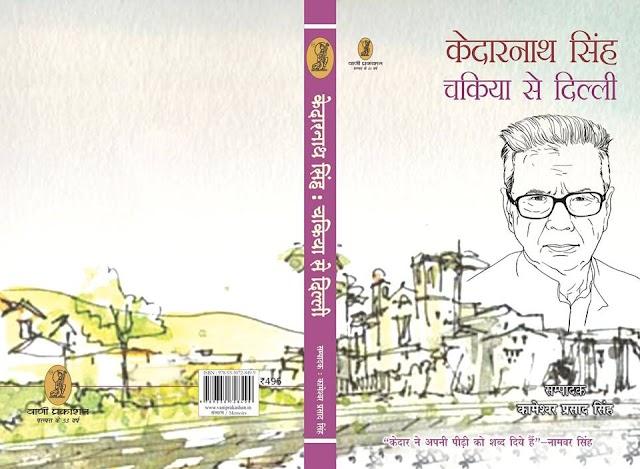 केदारनाथ सिंह : चकिया से दिल्ली--(सं.) कामेश्वर प्रसाद सिंह