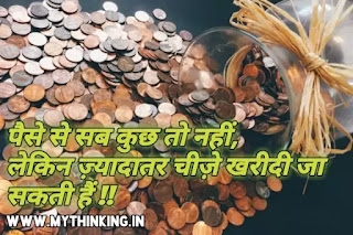 Money Quotes in Hindi, Money Status in Hindi