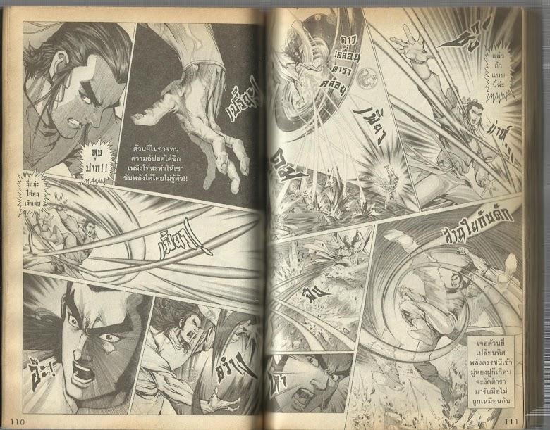 Demi Gods & Semi Devils - หน้า 56