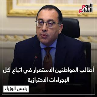 اهم ما جاء في المؤتمر الصحفي لرئيس الوزراء لإعلان إجراءات العيد