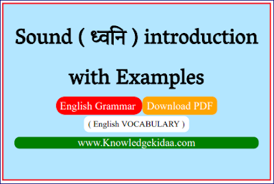 Sound ( ध्वनि ) introduction with Examples | English VOCABULARY |