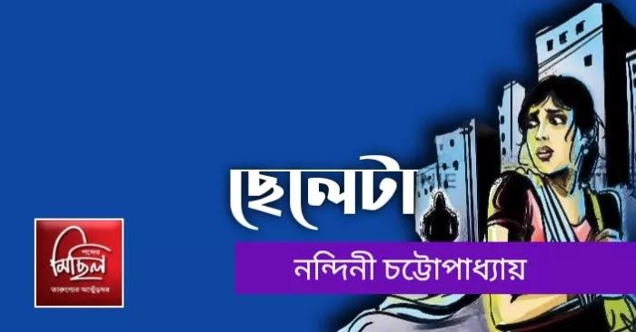 নন্দিনী চট্টোপাধ্যায়