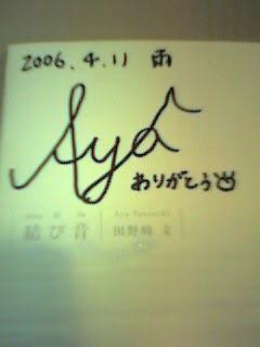 田野崎 文 Aya Tanosaki