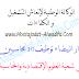 أنابيك - الدار البيضاء توظيف 10 محاسبين مجازين من شعبة العلوم الإقتصادية والمحاسبة بعقد دائم