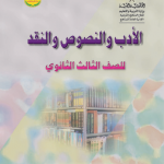 تحميل كتب منهج صف ثالث ثانوي ادبي اليمن Download books third class secondary Yemen pdf %25D8%25A7%25D9%2584%25D8%25A7%25D8%25AF%25D8%25A8%2B%25D9%2588%25D8%25A7%25D9%2584%25D9%2586%25D8%25B5%25D9%2588%25D8%25B5-150x150