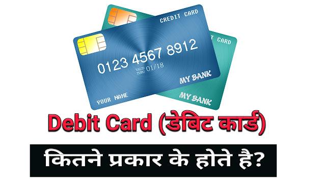 Debit Card कितने प्रकार के होते है?