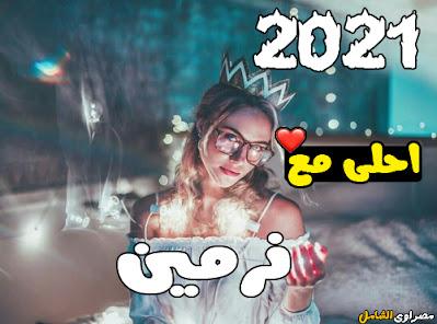 2021 احلى مع نرمين