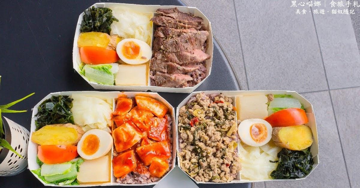 便當,也可以吃得又美又健康,高雄優質水煮餐,預約才吃得到!【健人餐廚中正二號店】