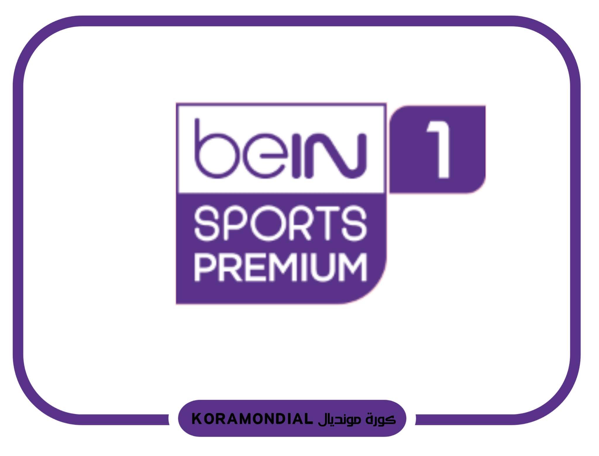 مشاهدة قناة بي إن سبورت بريميوم 1 أتش دي bein sports premium 1 HD live