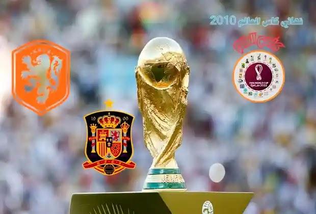 كأس العالم 2010,العالم,نهائي كاس العالم 2010,ملخص نهائي كاس العالم 2010,هداف اينيسطا في نهائي كاس العالم 2010,نهائي كأس العالم 2010,ملخص نهائي كاس العالم 2018,ملخص نهائي كاس العالم 2014,ملخص نهائي كاس العالم 2006,ملخص نهائي كاس العالم 2002,ملخص نهائي كأس العالم 2010 -,ملخص نهائي كاس العالم,نهائي,ملخص جميع نهائيات كاس العالم منذ 2002 حتي 2018,ملخص نهائي كأس العالم,كاس العالم,النهائي كأس العالم,أهداف كأس العالم 2010,نهائيات كأس العالم,تتويج اسبانيا بكاس العالم 2010,كأس العالم