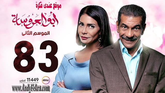 مسلسل أبو العروسة الموسم الثاني - الحلقة  الثالثة والثمانون -  Abu El 3rosa Series Season 2 Episode 83