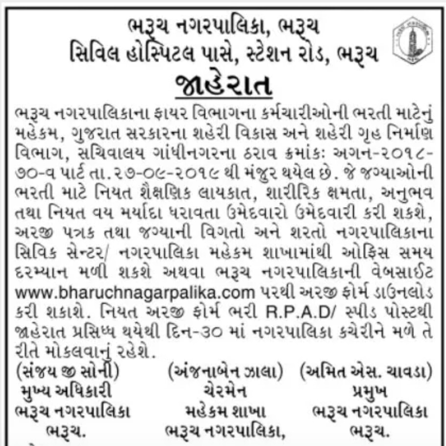 Bharuch Nagarpalika recruitment 2021 | Apply for 19 Fire Department Posts 2021