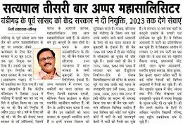 सत्य पाल जैन तीसरी बार अप्पर महासलिसिटर | चंडीगढ़ के पूर्व सांसद को केंद्र सरकार ने दी नियुक्ति, 2023 तक देंगे सेवाएं