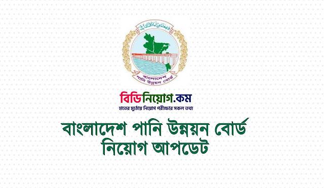 Bangladesh Water Development Board (BWDB) Job Circular 2020 | Apply