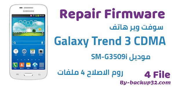 سوفت وير هاتف Galaxy Trend 3 CDMA موديل SM-G3509i روم الاصلاح 4 ملفات تحميل مباشر
