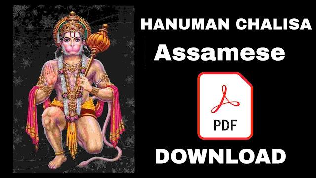 Hanuman Chalisa Assamese PDF Free Download