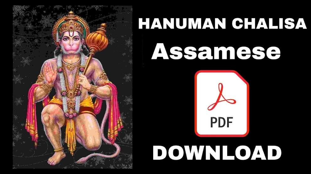 হনুমান্ চালীসা | Hanuman Chalisa Assamese PDF Free Download