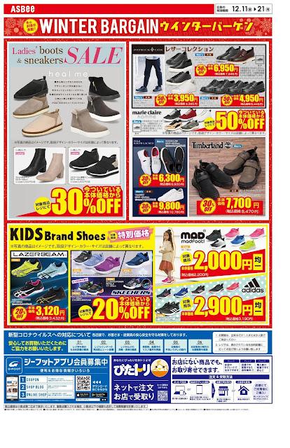 WINTERバーゲン☆a ASBee/イオンレイクタウン店