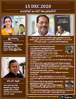 Daily Malayalam Current Affairs 15 Dec 2020