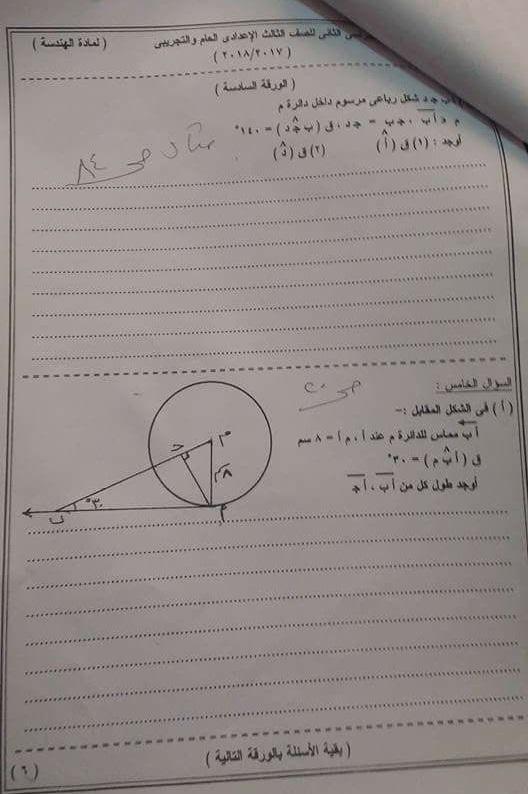 ورقة امتحان الهندسة محافظة الوادى الجديد الصف الثالث الاعدادى الترم الثاني 2018