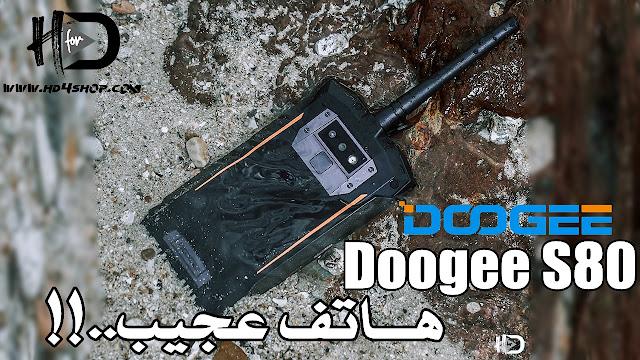 سعر ومواصفات Doogee S80