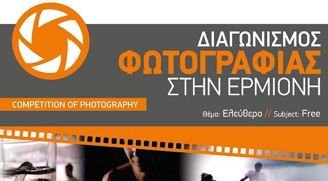 Ερμιόνη: Διαγωνισμός Ερασιτεχνικής Φωτογραφίας με ελεύθερο θέμα