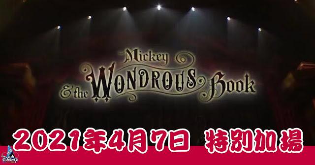 HKDL-MickeyAndTheWondrousBook-Show-Updates, 香港迪士尼樂園, 迪士尼魔法書房將於2021年4月7日特別加場