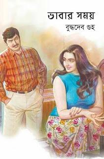 Download Vhabar Somay (ভাবার সময়) by Buddhadeb Guha
