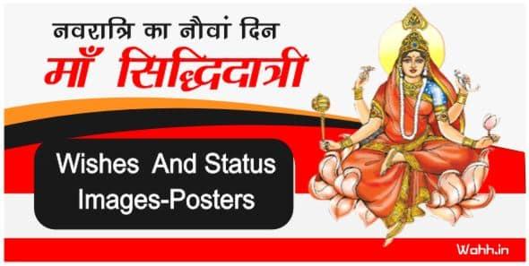 Navratri Maa Siddhidatri Wishes - Status